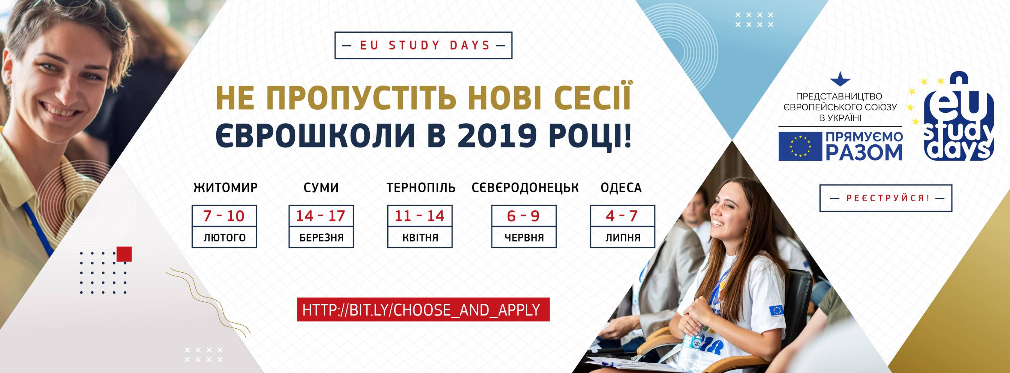 Нові сесії Єврошколи. Представництво ЄС оголошує набір на EU Study Days у 2019 році